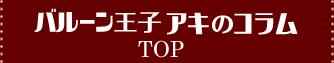 バルーン王子アキのコラムTOP